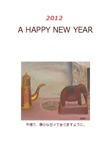2012年賀 古典.jpg